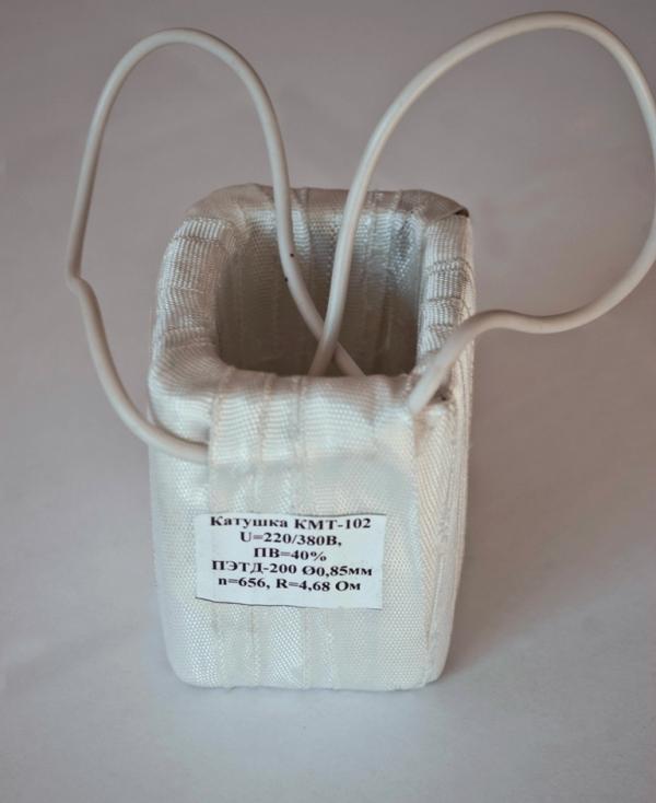 Катушка для электромагнита КМТ