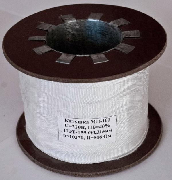 Катушка к электромагниту МП