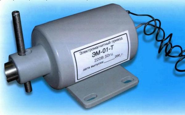 Электромагнитный привод ЭМ-01-Т (ЭМ-25Пл)